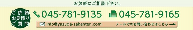 ご依頼・お見積り・ご質問  お気軽にご相談下さい。 TEL:045-781-9135 FAX:045-781-9165 mail:info@yasuda-sakanten.com