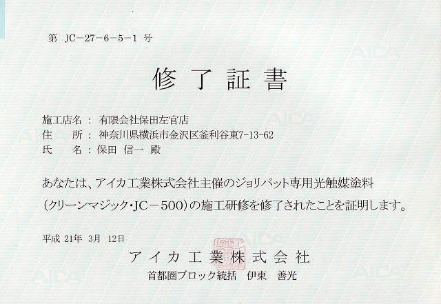 ジョリパット光触媒施工認定書