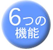 6つの機能